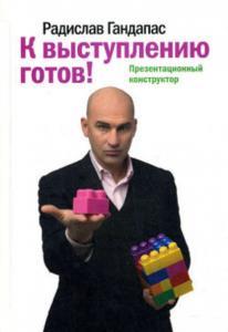 «К выступлению готов! Презентационный конструктор» Радислав Гандапас