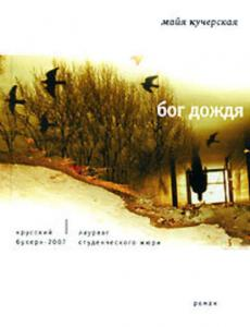 «Бог дождя» Майя Кучерская