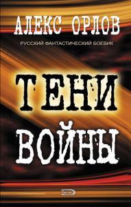 «Тени войны» Алекс Орлов