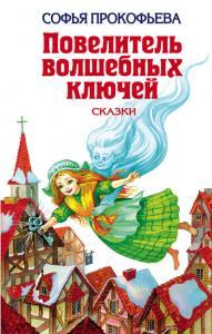 «Ученик волшебника» Софья Прокофьева