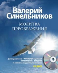 «Молитва Преображения» Валерий Синельников