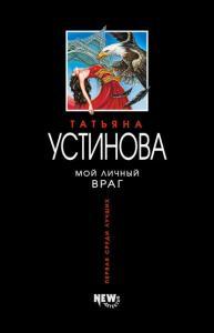 «Мой личный враг» Татьяна Устинова