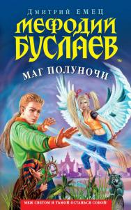 «Маг Полуночи» Дмитрий Емец