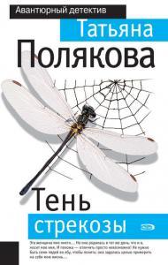 «Тень стрекозы» Татьяна Полякова