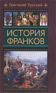 «История франков» Григорий Турский