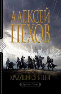 «Крадущийся в тени» Алексей Пехов
