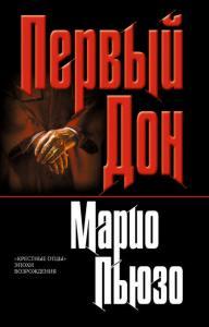 «Первый дон» Марио Пьюзо