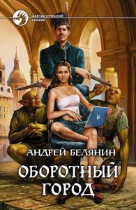 «Оборотный город» Андрей Белянин