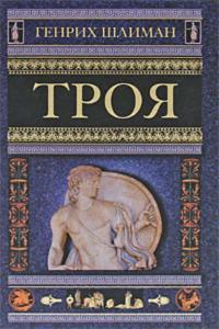 «Троя» Генрих Шлиман