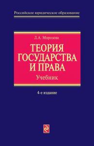 «Теория государства и права» Л. А. Морозова