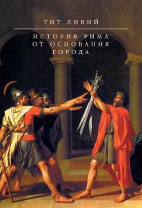 «История Рима от основания Города» Тит Ливий