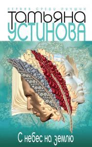 «С небес на землю» Татьяна Устинова