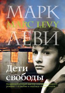 «Дети свободы» Марк Леви