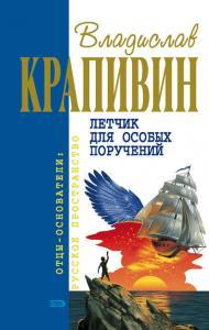 «Дети синего фламинго» Владислав Крапивин