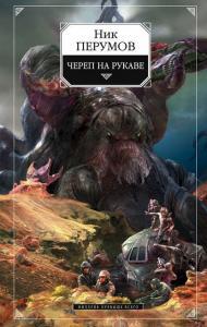 «Череп на рукаве» Ник Перумов