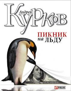 «Пикник на льду» Андрей Курков