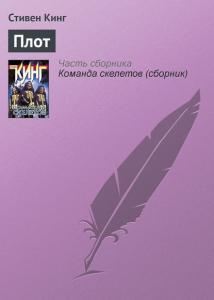 «Плот» Стивен Кинг