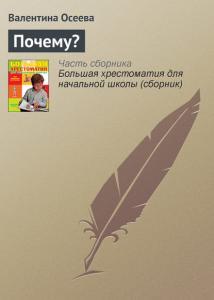«Почему?» Валентина Осеева