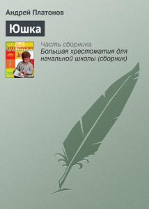 «Юшка» Андрей Платонов