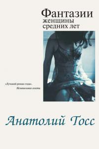 «Фантазии женщины средних лет» Анатолий Тосс