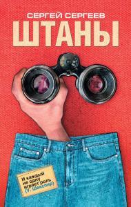 «Штаны» Сергей Сергеев