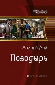 «Поводырь» Андрей Дай