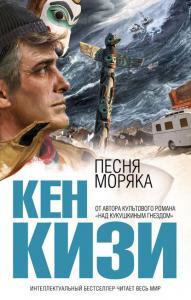 «Песня моряка» Кен Кизи