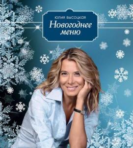 «Новогоднее меню» Юлия Высоцкая