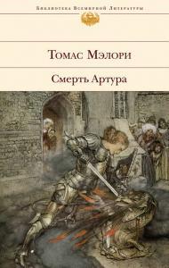«Смерть Артура» Томас Мэлори