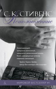 «Легкомысленные» С. К. Стивенс