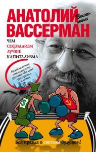 «Чем социализм лучше капитализма» Анатолий Вассерман
