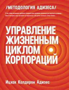 «Управление жизненным циклом корпораций» Ицхак Адизес