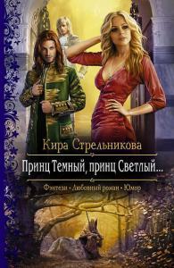 «Принц Темный, принц Светлый…» Кира Стрельникова