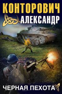 «Черная пехота» Александр Конторович