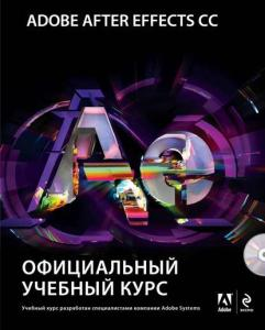 «Adobe After Effects CC» Коллектив авторов