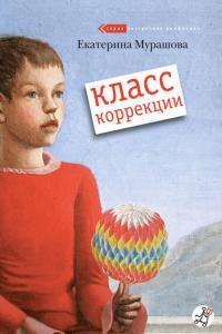 «Класс коррекции» Екатерина Мурашова
