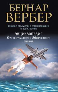 «Энциклопедия Относительного и Абсолютного знания» Бернар Вербер