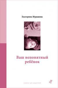 «Ваш непонятный ребёнок» Екатерина Мурашова