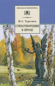 «Стихотворения в прозе» Иван Тургенев