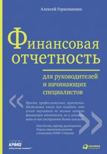 «Финансовая отчетность для руководителей и начинающих специалистов» Алексей Герасименко