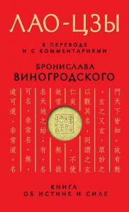 «Книга об истине и силе» Лао-цзы