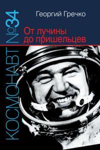 «Космонавт № 34. От лучины до пришельцев» Георгий Гречко
