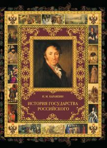 «История государства Российского» Николай Михайлович Карамзин