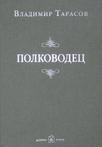 «Полководец» Владимир Тарасов