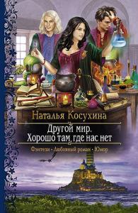 «Другой мир. Хорошо там, где нас нет» Наталья Косухина