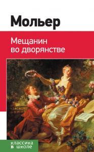 «Мещанин во дворянстве» Жан-Батист Мольер