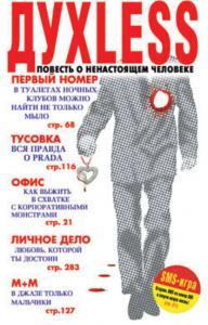 «Духless: Повесть о ненастоящем человеке» Сергей Минаев