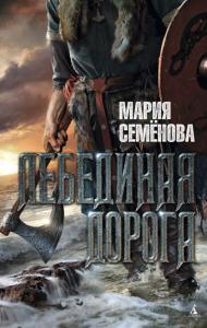 «Лебединая Дорога» Мария Семёнова