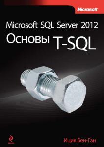 «Microsoft SQL Server 2012. Основы T-SQL» Ицик Бен-Ган