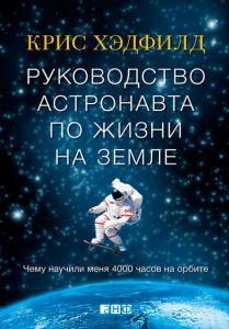 «Руководство астронавта по жизни на Земле» Кристофер Хэдфилд